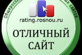 """Результаты Общероссийского рейтинга школьных сайтов """"Зима 2015"""""""